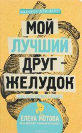 """Книга """"Мой лучший друг - желудок. Еда для умных людей"""", Елена Мотова"""