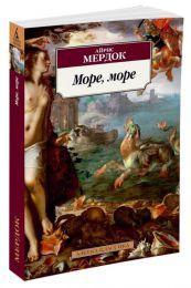 """Книга """"Море, море"""", Айрис Мердок"""
