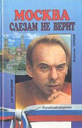 """Книга """"Москва слезам не верит"""", Валентин Черных"""