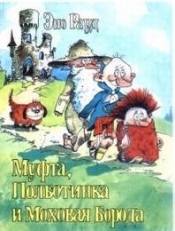 """Книга """"Муфта, Полботинка и Моховая борода"""", Эно Рауд"""
