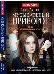 """Книга """"Музыкальный приворот"""", Анна Джейн"""