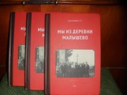 """Книга """"Мы из деревни Малышево"""", Евдокия Карабанова"""