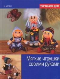 """Книга """"Мягкие игрушки своими руками"""", Николь Боттон"""