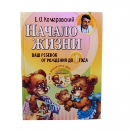 "Книга ""Начало жизни. Ваш ребенок от рождения до 1 года"", Евгений Комаровский"