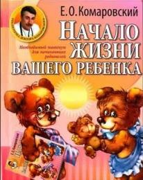 """Книга """"Начало жизни вашего ребенка"""", Комаровский Евгений"""