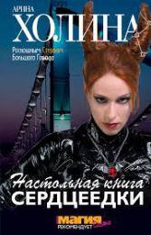 """Книга """"Настольная книга сердцеедки"""", Холина Арина"""
