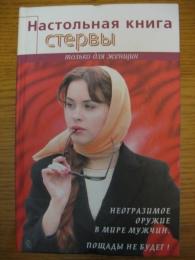 """Книга """"Настольная книга стервы"""", Кронна Светлана"""