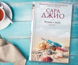 """Книга """"Назад к тебе"""", Сара Джио"""