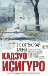 "Книга ""Не отпускай меня"", Кадзуо Исигуро"