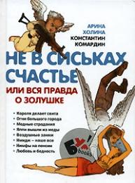 """Книга """"Не в сиськах счастье, или Вся правда о Золушке"""", Арина Холина, Константин Комардин"""