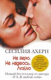 """Книга """"Не верю. Не надеюсь. Люблю"""", Сесилия Ахерн"""
