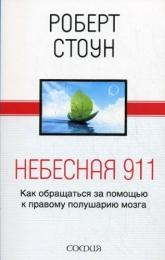 """Книга """"Небесная 911. Как обращаться за помощью к правому полушарию мозга"""", Роберт Стоун"""
