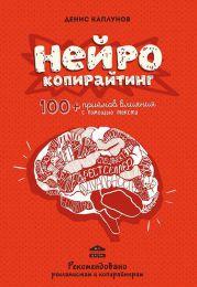 """Книга """"Нейрокопирайтинг. 100+ приёмов влияния с помощью текста"""", Денис Каплунов"""