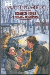 """Книга """"Ненависть вождя и любовь разбойника"""", Валентин Лавров"""
