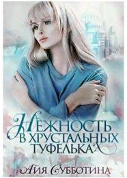 """Книга """"Нежность в хрустальных туфельках"""", Айя Субботина"""