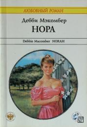 """Книга """"Нора"""", Дебби Макомбер"""