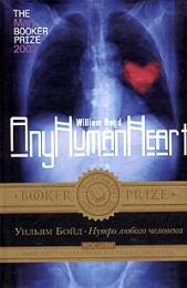 """Книга """"Нутро любого человека"""", Уильям Бойд"""