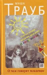 """Книга """"О чем говорят младенцы"""", Трауб Мария"""