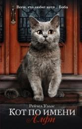 "Книга ""Кот по имени Алфи"", Рэйчел Уэллс"
