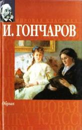 """Книга """"Обрыв"""", Гончаров Иван"""