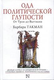 "Книга ""Ода политической глупости. От Трои до Вьетнама"", Барбара Такман"