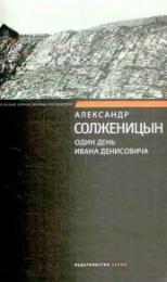 "Книга ""Один день Ивана Денисовича"", Александр Солженицын"