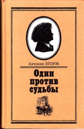"Книга ""Один против судьбы"", Антонин Згорж"