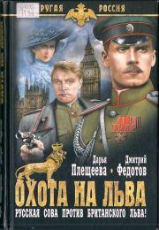 """Книга """"Охота на льва"""", Дарья Плещеева, Дмитрий Федотов"""
