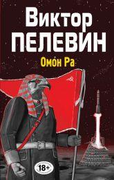 """Книга """"Омон Ра"""", Виктор Пелевин"""