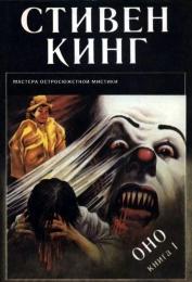 """Книга """"Оно"""", Стивен Кинг"""