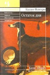 """Книга """"Остаток дня"""", Кадзуо Исигуро"""