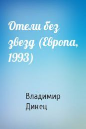 "Книга ""Отели без звезд (Европа, 1993)"", Владимир Динец"