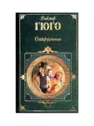 """Книга """"Отверженные"""", Гюго Виктор"""