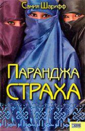 """Книга """"Паранджа страха"""", Шарифф Самия"""
