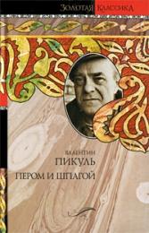 """Книга """"Пером и шпагой"""", Валентин Пикуль"""