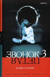 """Книга """"Петля"""", Кодзи Судзуки"""