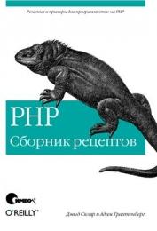 """Книга """"PHP, Сборник рецептов"""", Скляр Дэвид, Трахтенберг Адам"""