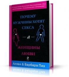 """Книга """"Почему мужчины хотят секса, а женщины - любви?"""", Аллан Пиз, Барбара Пиз"""