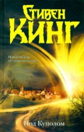 """Книга """"Под Куполом"""", Стивен Кинг"""