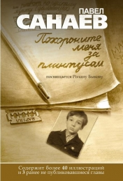"""Книга """"Похороните меня за плинтусом"""", Павел Санаев"""