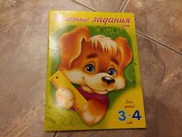 """Книга """"Полезные задания для детей 3-4 лет. Щенок"""" Hatber"""