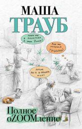 """Книга """"Полное оzoomление"""", Трауб Маша"""