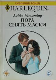 """Книга """"Пора снять маски"""", Дебби Макомбер"""