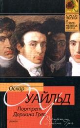"""Книга """"Портрет Дориана Грея"""", Оскар Уайльд"""
