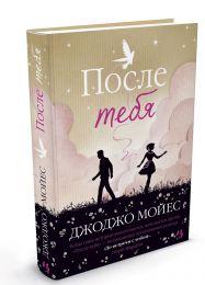"""Книга """"После тебя"""", Джоджо Мойес"""