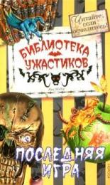 """Книга """"Последняя игра"""", Ник Шэдоу"""