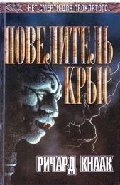 """Книга """"Повелитель крыс"""", Ричард Кнаак"""