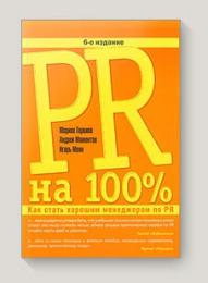 """Книга """"PR на 100%. Как стать хорошим менеджером по PR"""", Марина Горкина, Андрей Мамонтов, Игорь Манн"""