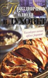 """Книга """"Праздничные блюда в духовке"""", Братушева А."""