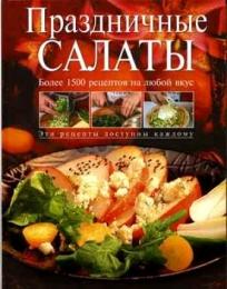 """Книга """"Праздничные салаты"""", Нина Соколовская"""